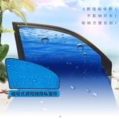 汽車車窗遮陽簾磁鐵非自動伸縮車內防曬隔熱板前擋側窗簾遮光網紗 教主雜物間
