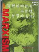 【書寶二手書T1/哲學_NQB】實踐派的探索與實踐哲學的述評