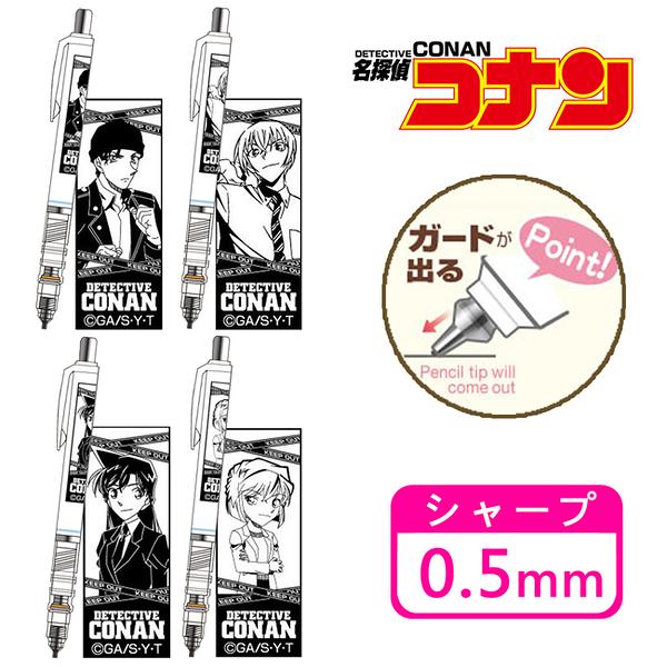 【日本正版】名偵探柯南 不易斷芯自動鉛筆 0.5mm 斑馬 DelGuard 624634 624641 624658 624665