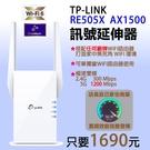 店長推薦! TP-LINK RE505X 訊號延伸器Mesh技術連結 WI-FI信號無死角