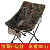 戶外折疊椅便攜式靠背釣魚椅凳子野外露營庭院沙灘休閒月亮躺椅子