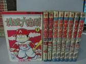 【書寶二手書T3/漫畫書_RBR】棒球大奇蹟_全9集合售