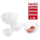 【iwaki】日本品牌耐熱玻璃料理調理碗/盆四入組(250ml+500ml+900ml+1.5L)