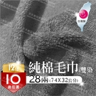 台灣製 28兩 純棉吸水毛巾--雙染(12條裝)  [86724]