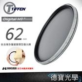 TIFFEN Digital HT 62mm CPL 偏光鏡 送好禮 高穿透高精度濾鏡 電影級鈦金屬多層鍍膜 風景攝影首選