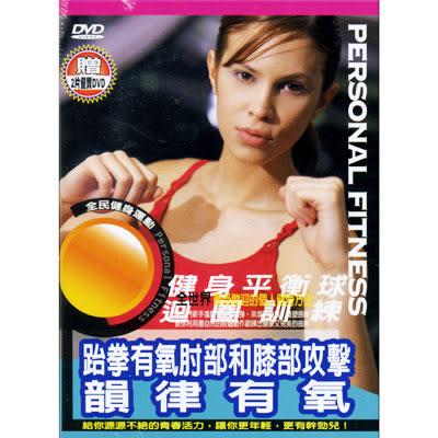 全民健身運動-跆拳有氧肘部和膝部攻擊韻律有氧DVD 贈兩片優質DVD