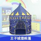 兒童游戲帳篷小孩房子公主城堡屋 寶寶室內蒙古包玩具幼兒園禮物【一周年店慶限時85折】