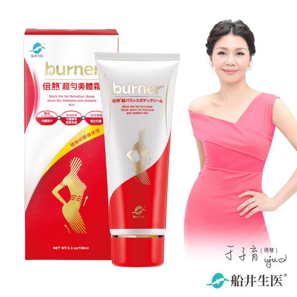 【船井】burner倍熱 超勻美體霜150ml
