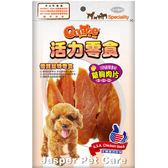 【寵物王國】活力零食-CR11雞胸肉片115g