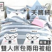 床包 / MIT台灣製造.天鵝絨雙人床包兩用被套四件組.熊博士 / 伊柔寢飾