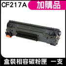 HP CF217A/17A 相容碳粉匣