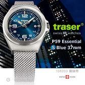 瑞士TRASER P59 Essential S Blue 37mm 藍錶-(公司貨)#108203