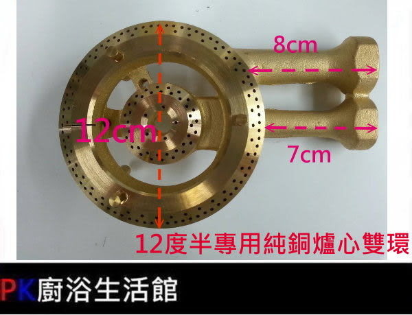 ❤PK廚浴生活館 ❤高雄瓦斯爐零件 一般瓦斯爐/台爐12度半專用純銅爐心雙環