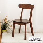 【多瓦娜】洛莉亞全實木餐椅/胡桃