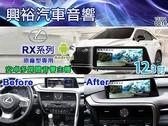 【專車專款】15~18年 LEXUS RX系列 專用12.3吋觸控螢幕安卓多媒體主機*藍芽+導航+安卓*無碟款