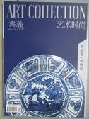 【書寶二手書T4/雜誌期刊_YBU】典藏古美術_2018/11_外銷瓷歐洲篇