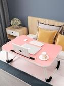 床上書桌折疊桌宿舍筆記本電腦桌多功能寢室學生小桌子懶人做桌