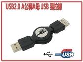 [富廉網] USB 2.0 A公轉A母易拉線 80公分 US-11