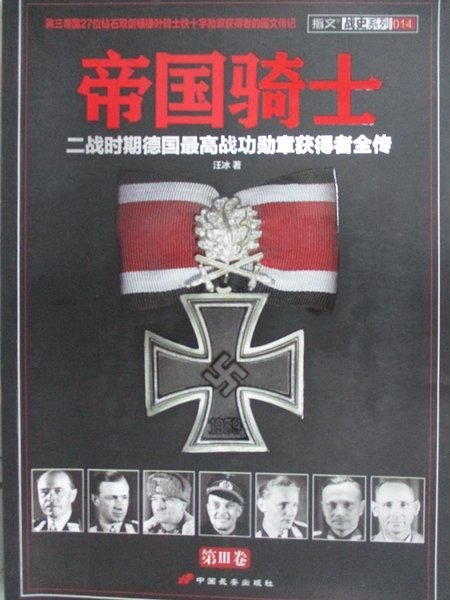 【書寶二手書T8/傳記_D6Y】帝國騎士:二戰時期德國最高戰功勛章獲得者全傳(第3卷)_Wang Bing