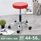工作椅 美容椅 美甲椅 門市椅 凱堡 馬卡龍鐵腳工作椅(中款)-高44-56cm 【A06170】