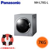 【Panasonic國際】7公斤 乾衣機(架上型) NH-L70G-L 免運費