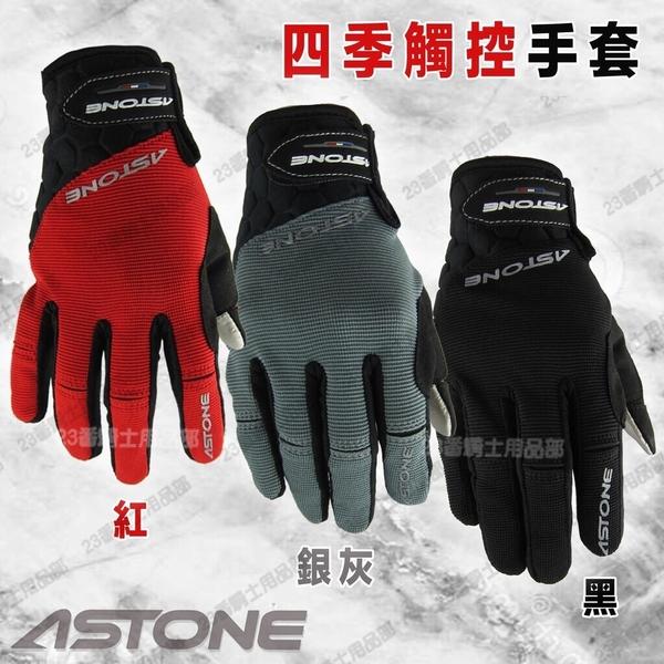 【ASTONE 1102 四季觸控手套 觸控 透氣 手套 】3C觸控、透氣、三色