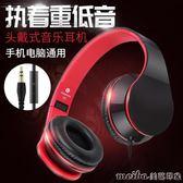 奇聯 Q4 手機耳機 頭戴式電腦耳麥有線吃雞帶話筒游戲音樂通用 美芭
