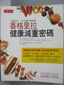 【書寶二手書T8/美容_XDN】香格里拉健康減重密碼-橄欖油與果糖水的瘦身奇效_賽斯.羅伯茲