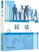 民法(修訂十三版)