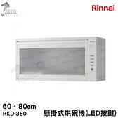 《林內牌》懸掛式烘碗機 白色 (LED按鍵) RKD-360(W) / RKD-380(W)