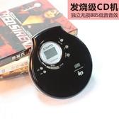 CD機 Ohayo/雷登 出口復古家用CD學習機MP3隨身聽英語聽力便攜式播放器  MKS免運