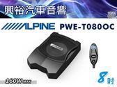 【ALPINE】8吋(20cm)薄型主動式超低音揚聲器 PWE-T080OC*竹記公司貨 需預訂