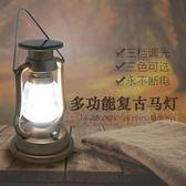 戶外太陽能帳篷燈充電馬燈LED復古煤油燈露營應急可手搖發電掛燈 全館免運