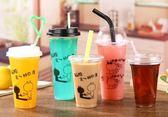 奶茶塑料杯90口徑一次性杯子定制創意果汁打包杯700ml飲料杯帶蓋【無趣工社】