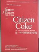 【書寶二手書T8/傳記_FU7】從一杯可樂開始的帝國_巴托艾莫爾