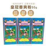 【珍昕】皇冠香爽粉3盒組(90g/盒)/爽身粉