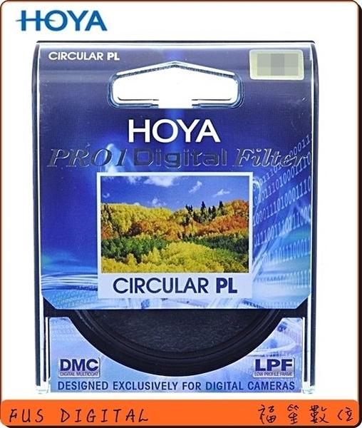 【福笙】HOYA PRO 1D CIRCULAR PL CPL 77mm 超薄框 多層鍍膜 環型偏光鏡 (立福公司貨) 日本製