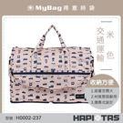 HAPITAS 旅行袋  米色交通運輸  摺疊旅行袋(小)  收納方便 H0002-237 MyBag得意時袋