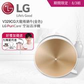 LG -空氣清淨機PS-V329CG(金色) 加碼贈:九陽-星月快煮壺(K12-F3M)
