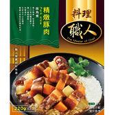 【料理職人】精燉豚肉 調理包 (220gx2入)/盒
