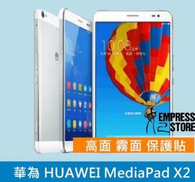 【妃航】高品質 華為 HUAWEI MediaPad X2 保護貼 高透光 亮面 防指紋 霧面