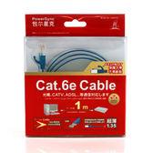 PowerSync群加 CAT6E 次世代光纖網路超扁線 1M