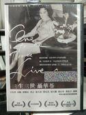 影音專賣店-Y59-231-正版DVD-電影【三生三世 聶華苓】-聶華苓的人 她的家 她的志業與作品