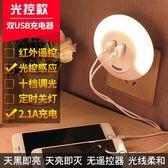 智能插電遙控小夜燈家用光感應插座嬰兒喂奶護眼睡眠臥室床頭臺燈