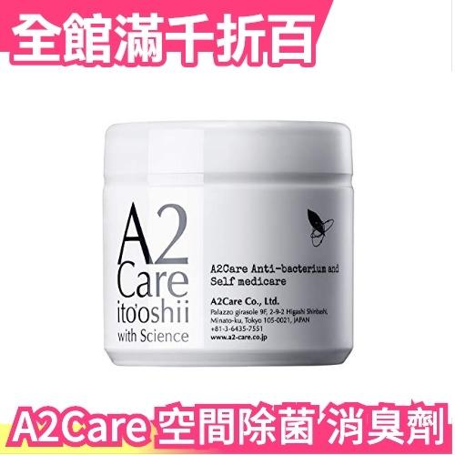 【放置型 120g】日本製 A2Care 空間除菌 消臭劑 A2-Q001 抗菌 消臭 除菌 開學花粉【小福部屋】