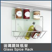 【MIDUOLI米多里】LD725E 琉璃調味瓶架