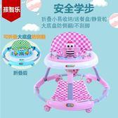 嬰兒學步車靜音輪可折疊6-18個月防側翻帶音樂多功能寶寶車『韓女王』