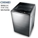 CHIMEI奇美16公斤直立式變頻洗衣機 WS-P16VS8~含基本安裝+舊機回收