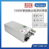 明緯 1500W單組輸出電源供應器(RSP-1500-24)