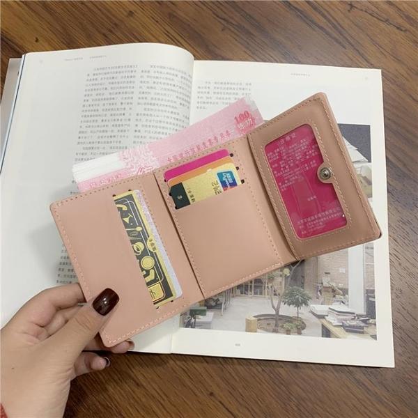 短款皮夾 錢包女短款韓版簡約學生小錢夾2021新款可愛小清新迷你零錢包【快速出貨八折搶購】